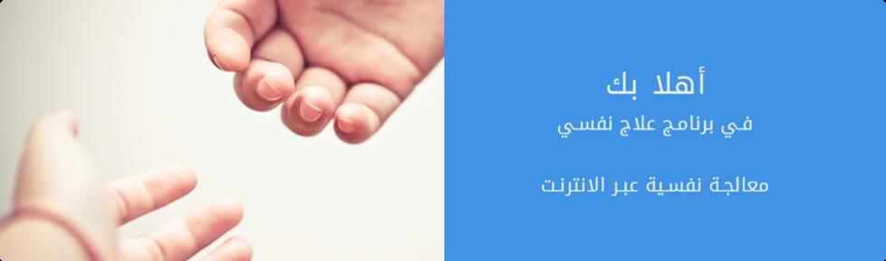 طبيب نفسي اطفال في الاردن د. شذى ابو حمده - اخصائي نفسي اطفال في الاردن